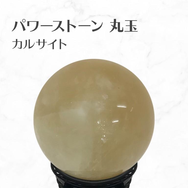 カルサイト 丸玉 スフィア 台座付き Calcite ball 約62mm 送料無料