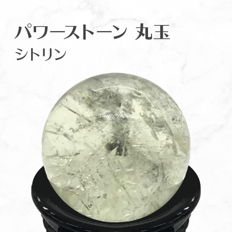 シトリン 丸玉 スフィア 台座付き Citrine ball 約41mm 送料無料