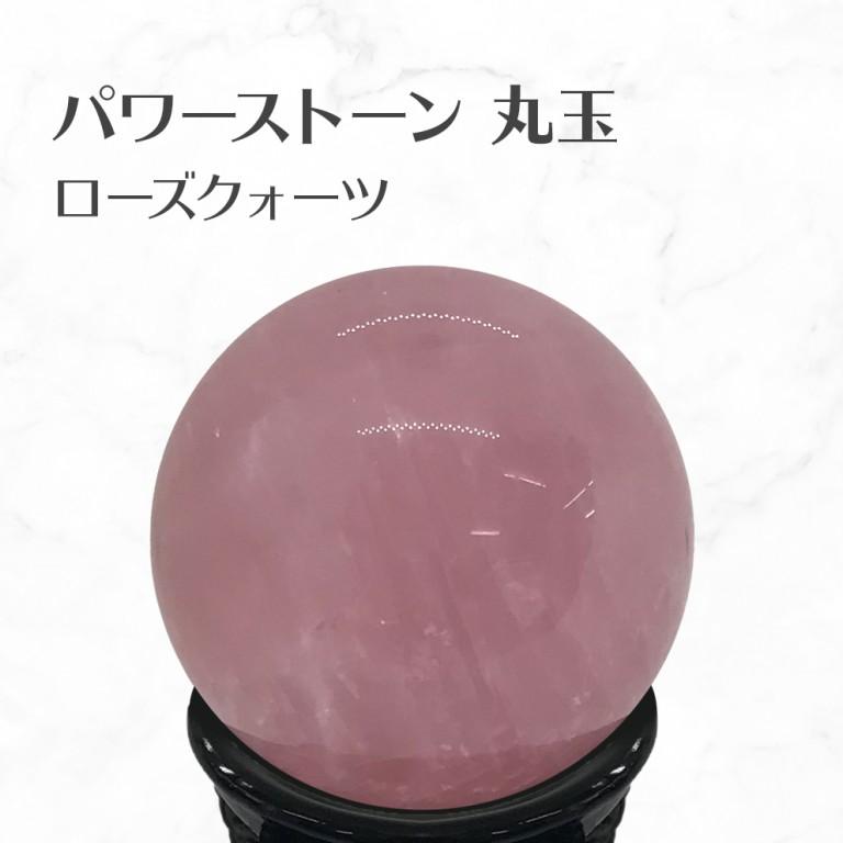 ローズクォーツ 丸玉 スフィア 台座付き Rose quartz ball 約44mm 送料無料