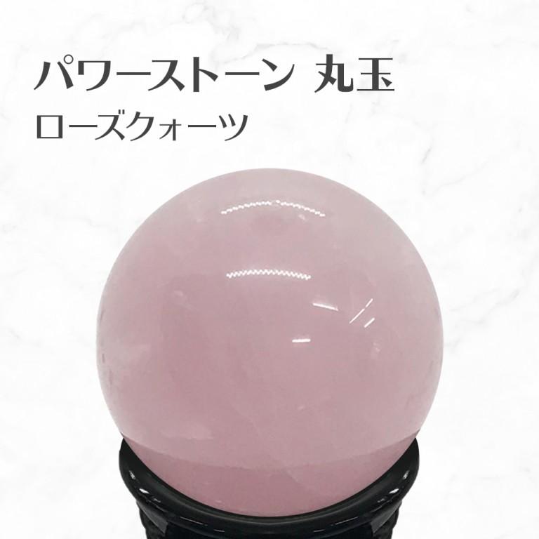 ローズクォーツ 丸玉 スフィア 台座付き Rose quartz ball 約38mm 送料無料