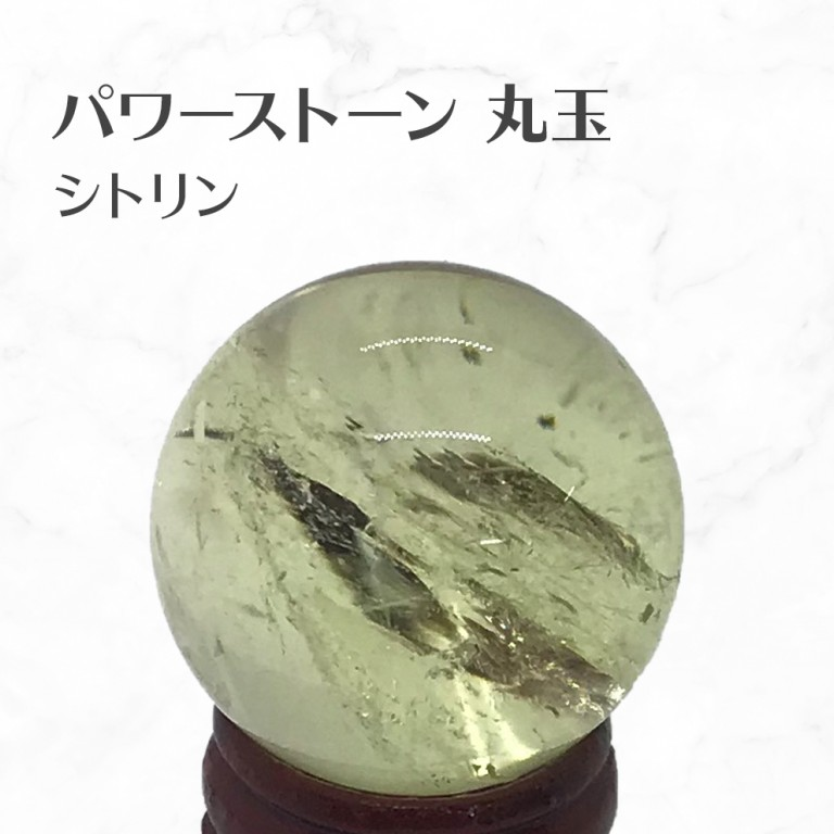 シトリン 丸玉 スフィア 台座付き Citrine ball 約37mm 送料無料