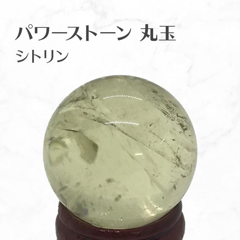 シトリン 丸玉 スフィア 台座付き Citrine ball 約34mm 送料無料