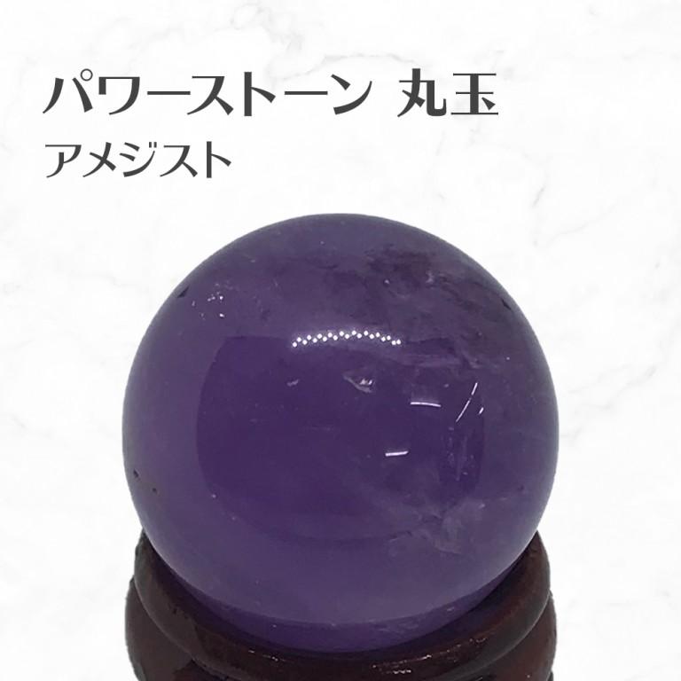アメジスト 丸玉 スフィア 台座付き Amethyst ball 約28mm 送料無料