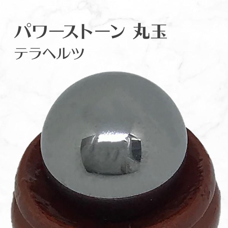 テラヘルツ 丸玉 スフィア 台座付き Terahertz ball 約20mm 送料無料