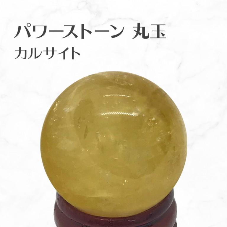 カルサイト 丸玉 スフィア 台座付き Calcite ball 約34mm 送料無料