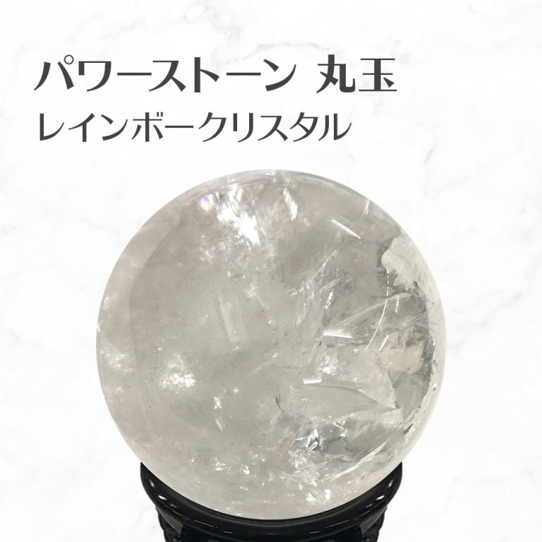 レインボークリスタル 丸玉 スフィア 台座付き Rainbow Crystal Quartz ball 821g 送料無料