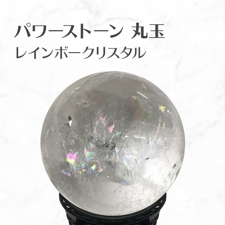 レインボークリスタル 丸玉 スフィア 台座付き Rainbow Crystal Quartz ball 489g 送料無料