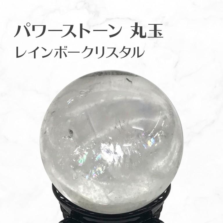 レインボークリスタル 丸玉 スフィア 台座付き Rainbow Crystal Quartz ball 141g 送料無料