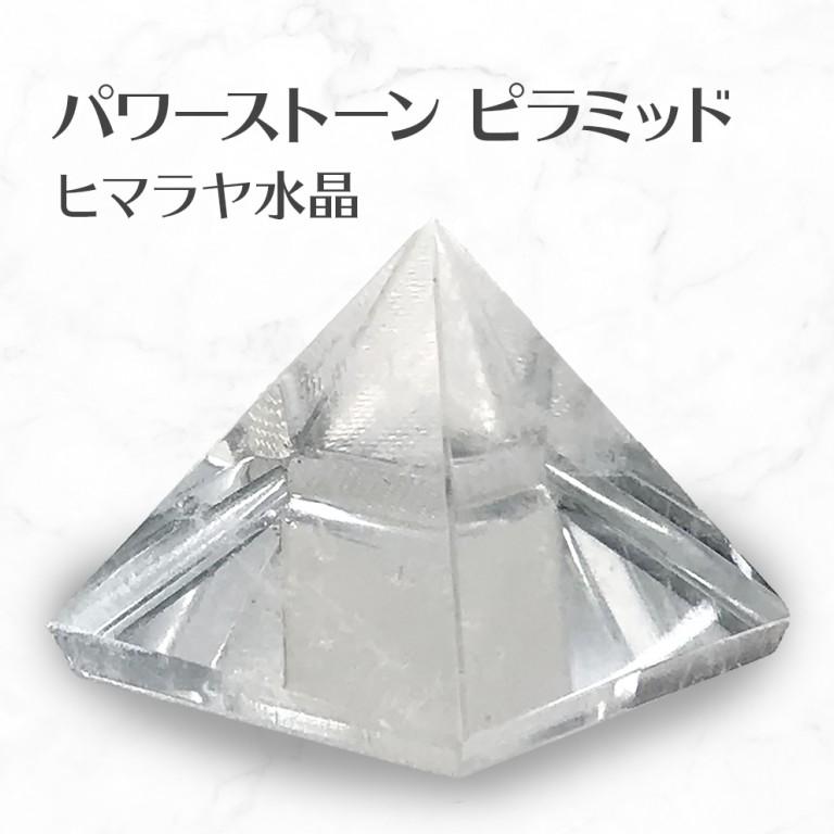 ヒマラヤ水晶 ピラミッド (約10.8g) Himalayan Crystal Pyramid 送料無料