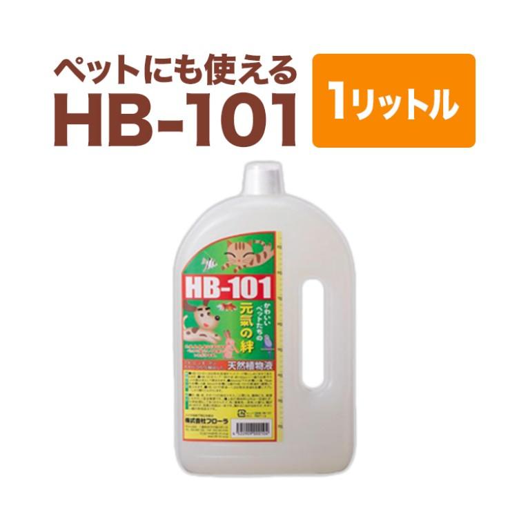 【メーカー直販店】ペットの健康増進に「ペットにも使えるHB-101」【1リットル】HB101