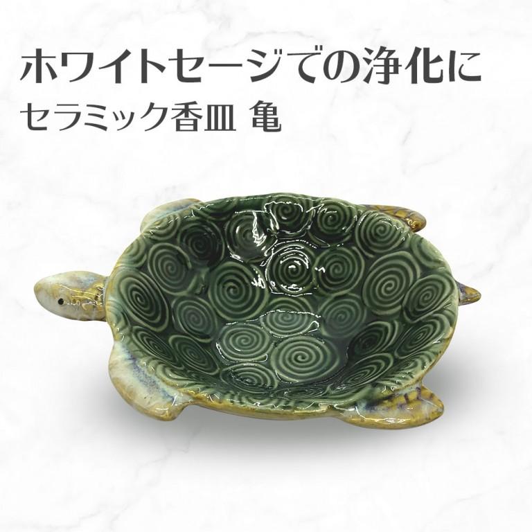 香皿 亀 浄化用皿 スマッジングトレー セラミック製