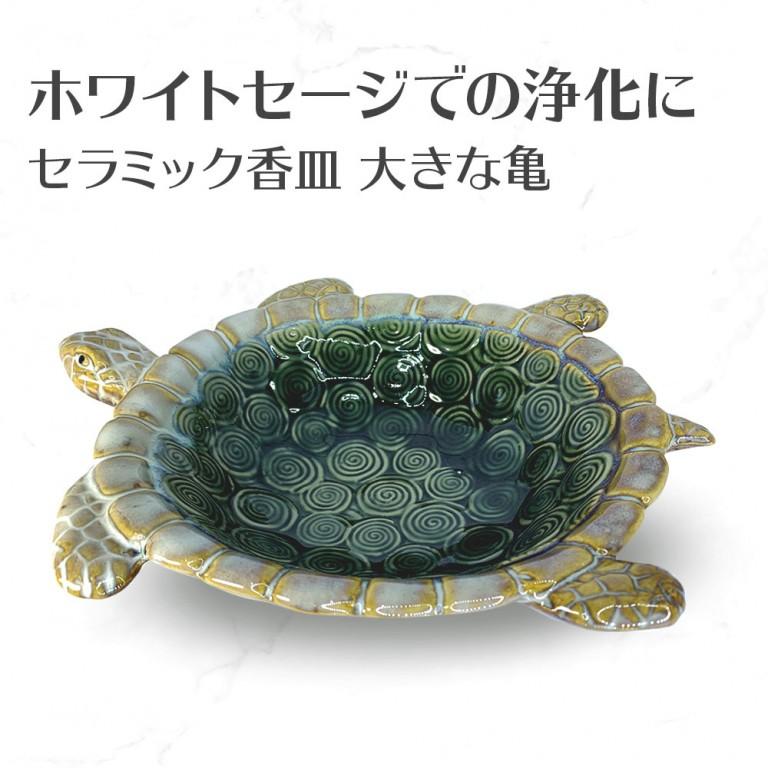 香皿 大きな亀 浄化用皿 スマッジングトレー セラミック製