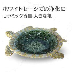 香皿P 大きな亀 浄化用皿 スマッジングトレー セラミック製