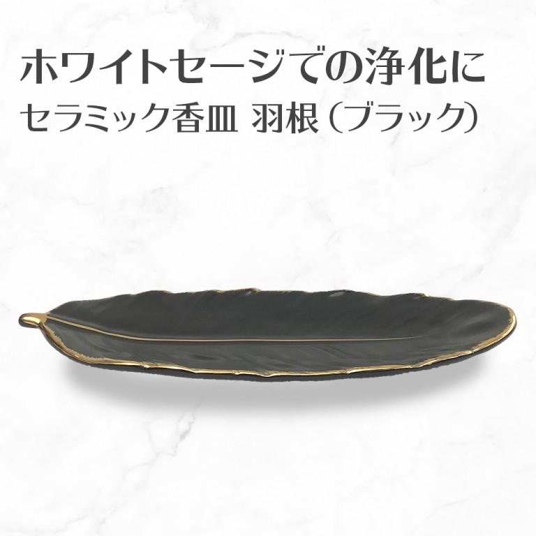 香皿 羽根 ブラック 浄化用皿 スマッジングトレー セラミック製