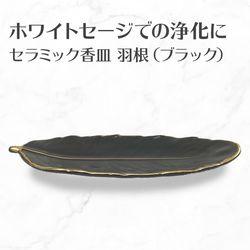 香皿D-B 羽根 ブラック 浄化用皿 スマッジングトレー セラミック製