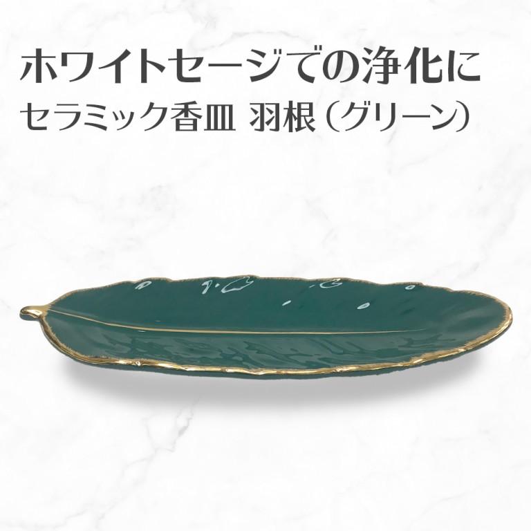香皿 羽根 グリーン 浄化用皿 スマッジングトレー セラミック製