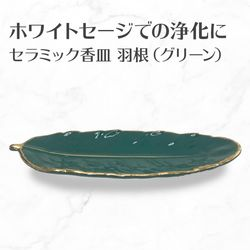 香皿D-G 羽根 グリーン 浄化用皿 スマッジングトレー セラミック製