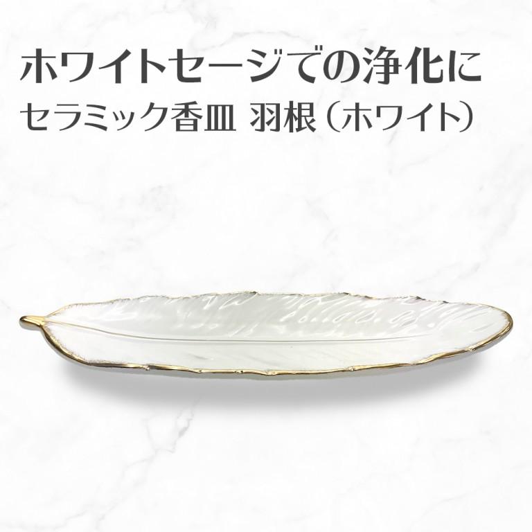 香皿 羽根 ホワイト 浄化用皿 スマッジングトレー セラミック製