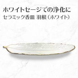 香皿D-W 羽根 ホワイト 浄化用皿 スマッジングトレー セラミック製
