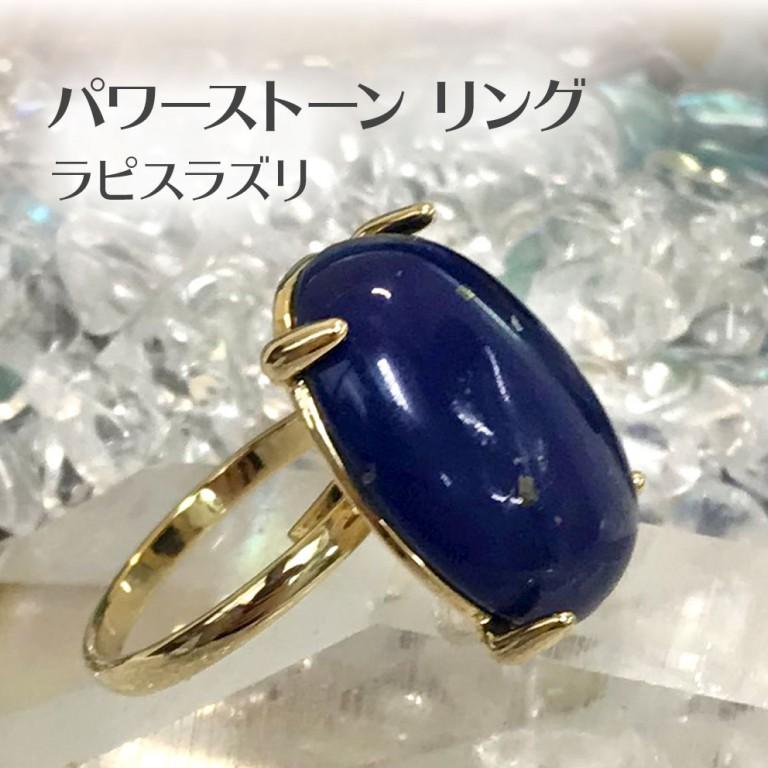ラピスラズリ Lapis lazuli パワーストーンリング