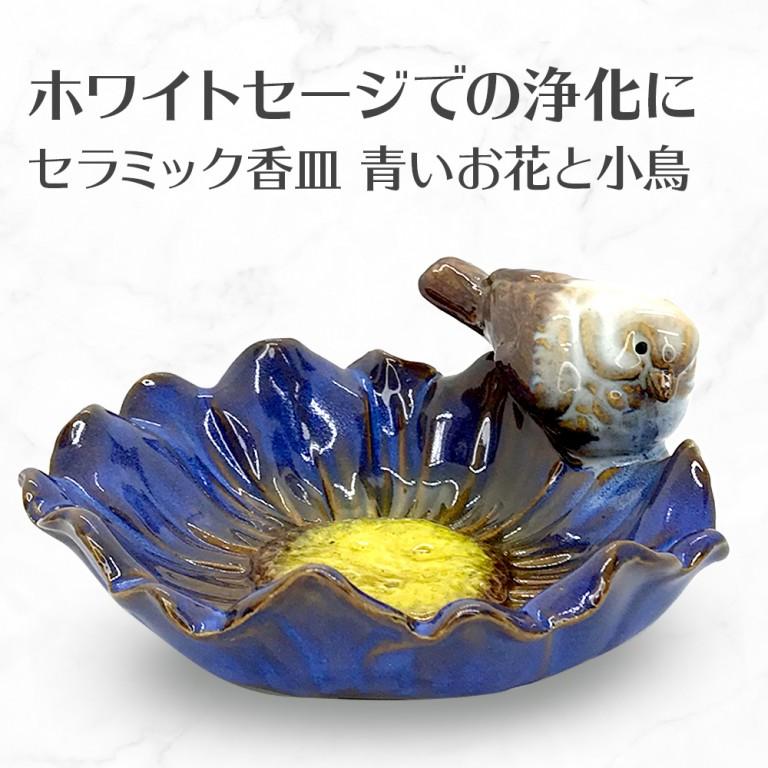 香皿 青い花と小鳥 浄化用皿 スマッジングトレー セラミック製