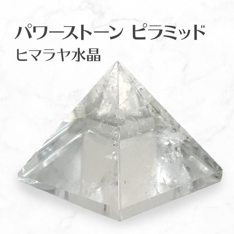 ヒマラヤ水晶 ピラミッド (約12.0g) Himalayan Crystal Pyramid 送料無料