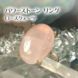ローズクォーツ リング Rose quartz パワーストーンリング