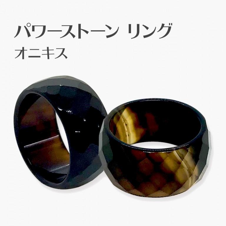 オニキス onyx パワーストーンリング 19号