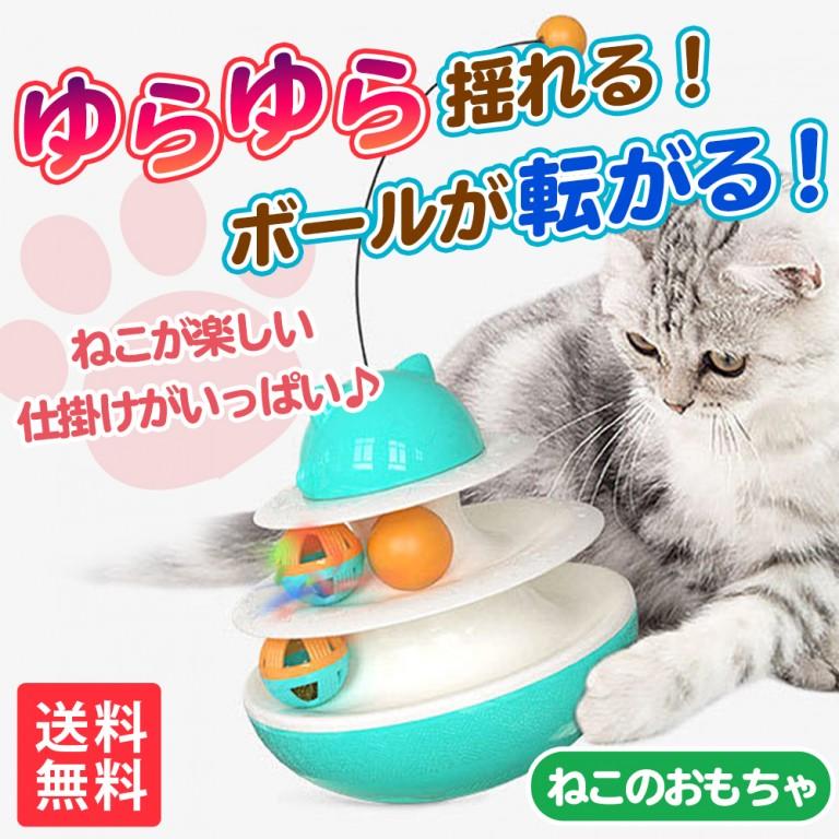 ねこのおもちゃ 猫じゃらしボール