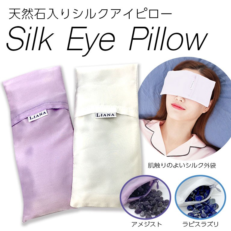 天然石 シルク アイピロー silk eye pillow