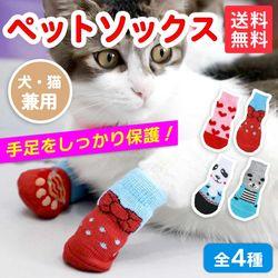 かわいいペット用 猫の靴下 犬の靴下 肉球保護 滑り止め足プロテクター ソックス