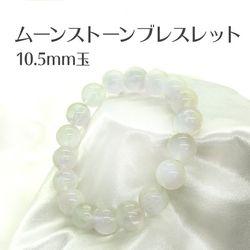 ムーンストーンブレスレット 10.5mm玉