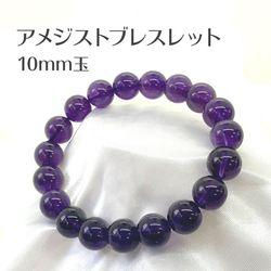 アメジストブレスレット Amethyst bracelet 10mm玉