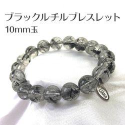ブラックルチル ブレスレット bracelet 10mm玉