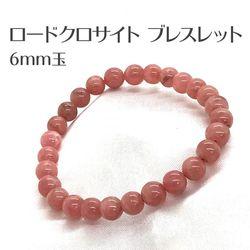 ロードクロサイト ブレスレット bracelet 6mm玉