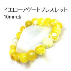 イエローアゲート ブレスレット bracelet 10mm玉