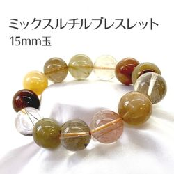 ミックスルチル ブレスレット bracelet 15mm玉