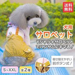 犬用サロペット【全2種】