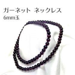 ガーネット ネックレス necklace 6mm玉