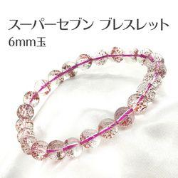 スーパーセブン ブレスレット bracelet 6mm玉