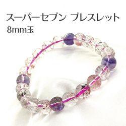 スーパーセブン ブレスレット bracelet 8mm玉