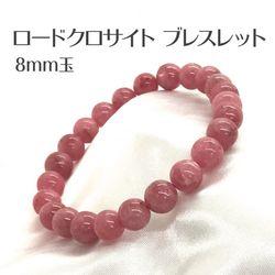 ロードクロサイト ブレスレット bracelet 8mm玉