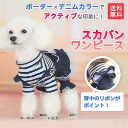 【犬用】スカパンワンピース