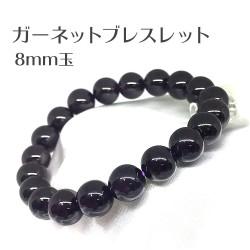 ガーネット ブレスレット bracelet 8mm玉 15cm