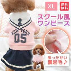 【犬用】スクール風ワンピース【XL】