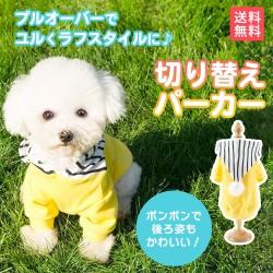 【犬用】切り替えパーカー