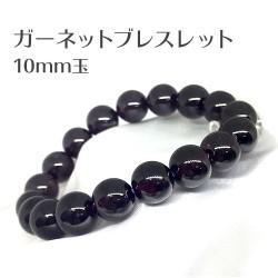 ガーネット ブレスレット bracelet 10mm玉 16cm