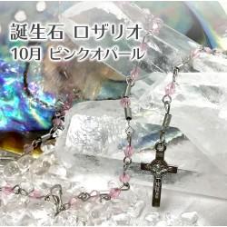 誕生石ロザリオbirthstone October ピンクオパール10月