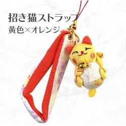 招き猫ストラップ ちりめん生地 黄色×オレンジ