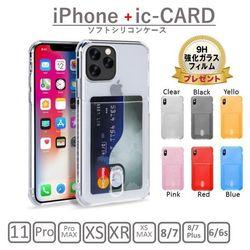 iphone11 pro max ケース クリア カード収納 ソフト iphone xr iphone xs 透明 ケース シリコン 透明 背面 カード かわいい スマホケース 薄型 アイフォン11 P30